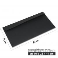 Конверт 22*11 см черный