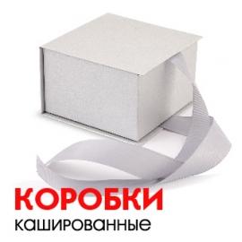 Коробки картонные кашированные