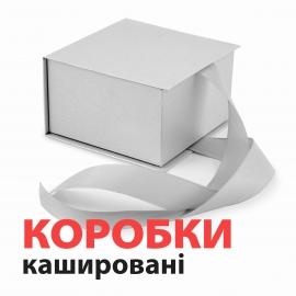 Коробки картонні кашировані