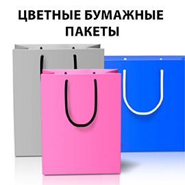 Цветные бумажные пакеты