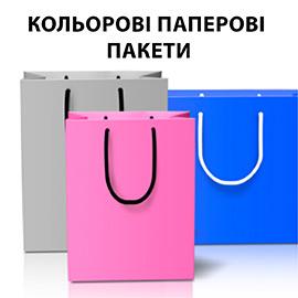 Кольорові паперові пакети