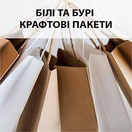 Паперові крафтові пакети
