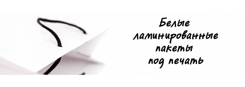 Белые ламинированные бумажные пакеты