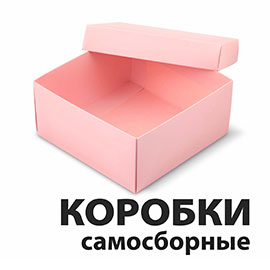 Коробки картонные самосборные