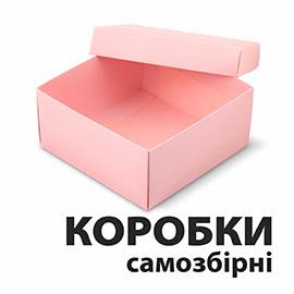 Коробки картонні самозбірні